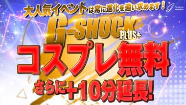 Gショックプラス!(4月イベント)