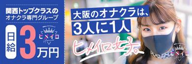 大阪オナクラ風俗ヒメイログループの求人サイトはコチラ