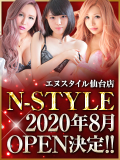 【NEW☆OPEN】NーSTYLE仙台店