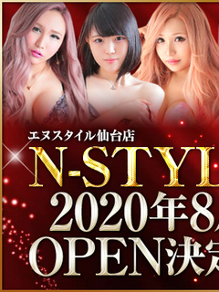 【NEW☆OPEN】N-style仙台店
