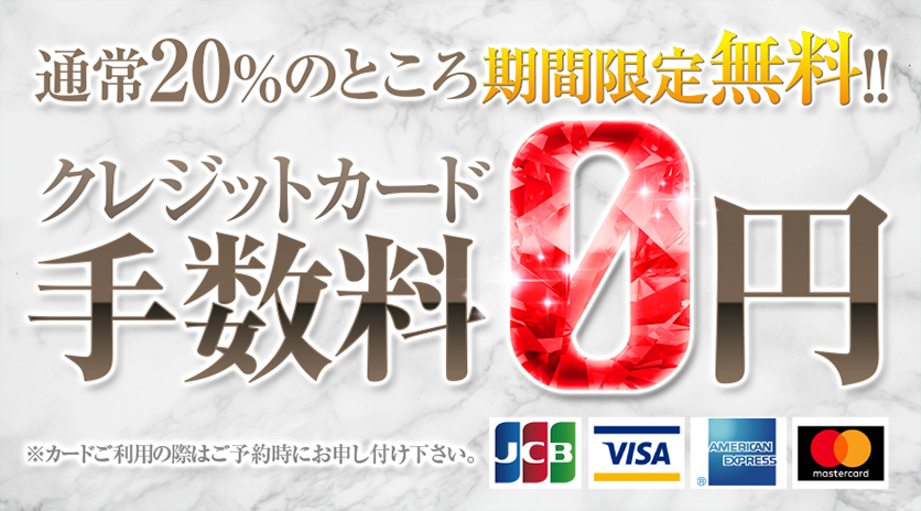 カード手数料【0円】キャンペーン