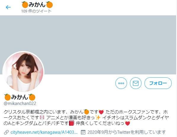 川崎堀之内ソープランドお姉京都みかんTwitter