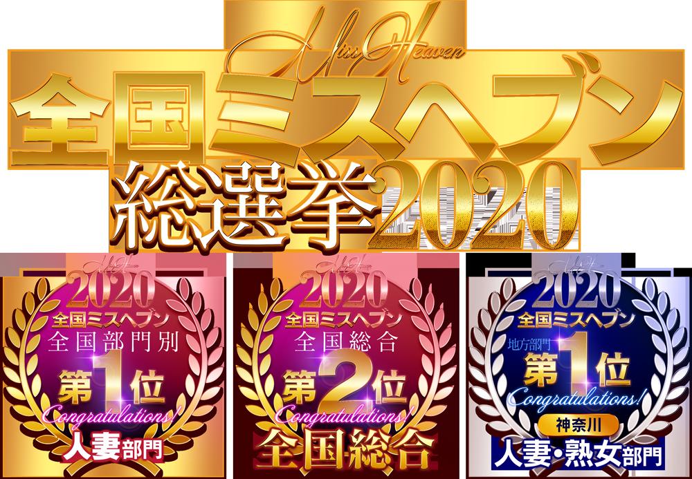 2020全国ミスヘブン人妻1位&総合2位・神奈川人妻1位