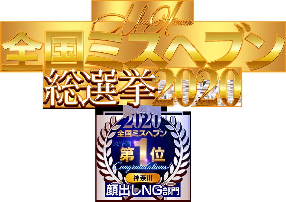 2020ミスヘブン神奈川顔出しNG部門1位応援ありがとうございました