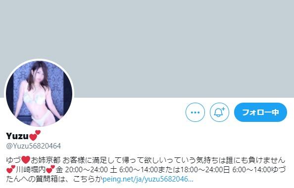 川崎堀之内ソープランドお姉京都ゆづTwitter
