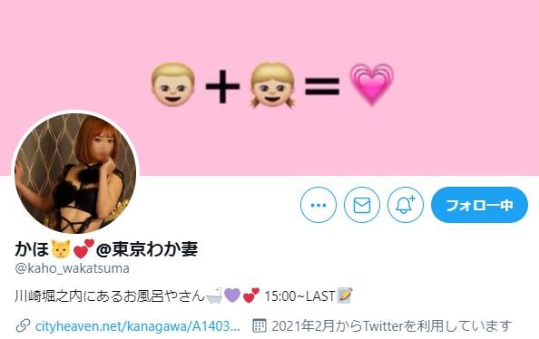 東京わか妻。かほTwitter