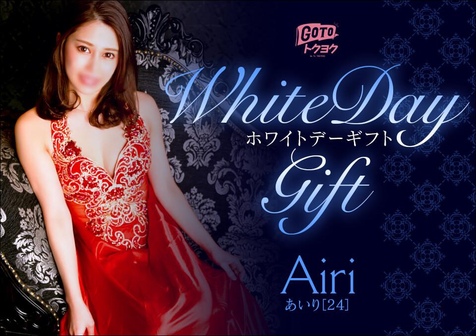 【オトナ女子】ホワイトデーギフト あいり